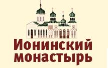 Сайт Свято-Троицкого Ионинского монастыря