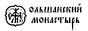Ольшанский женский монастырь иконы Божией Матери